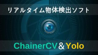 ChainerCVとYoloでリアルタイム物体検出