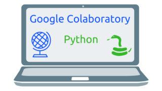 ColaboratoryでPython