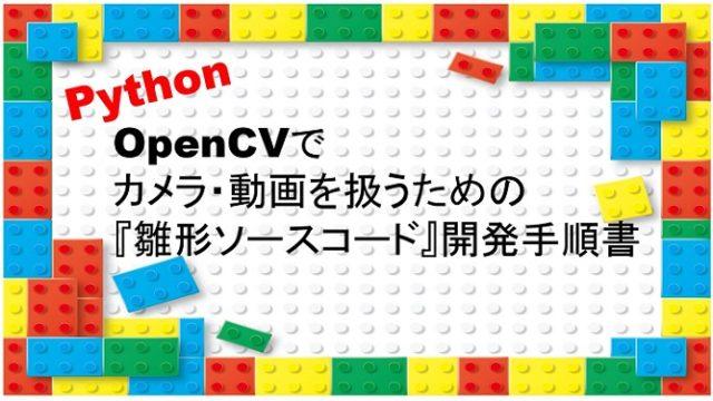 OpenCVでカメラ・動画を扱う