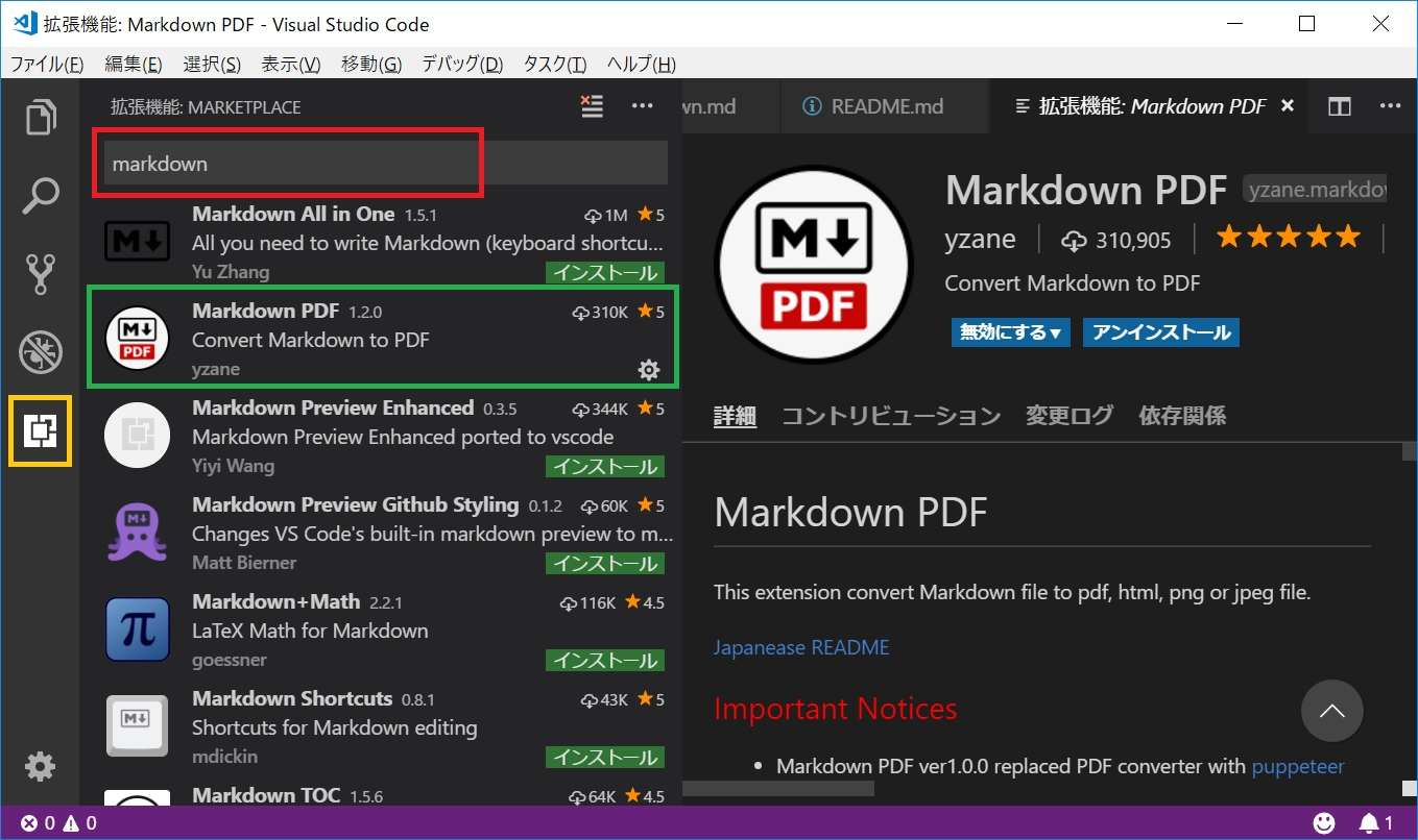 Visual Studio Code でMarkdown