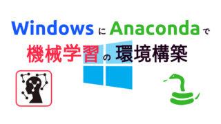 WindowにAnacondaで機械学習の環境構築