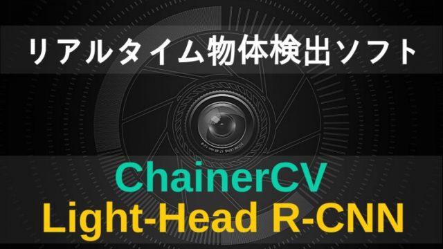 ChainerCVとLight_Head_R-CNNによる物体検出