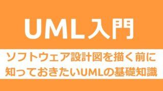 UML入門
