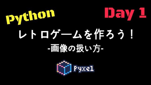 Pyxelでレトロゲームを作る