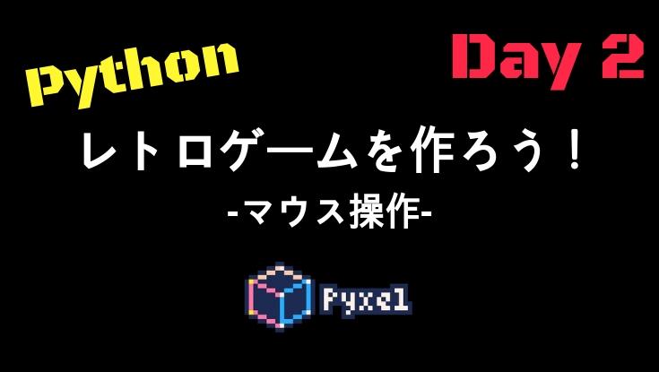 Pyxelでレトロゲームを作る2