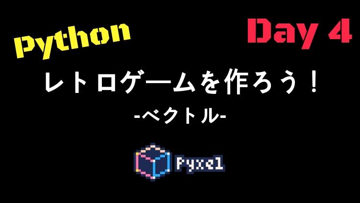 Pyxelでレトロゲームを作る3
