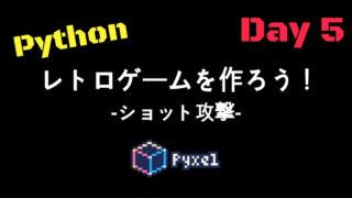 Pyxelでレトロゲームを作る5
