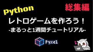 Pyxelでレトロゲームを作る 総集編