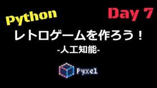 Pyxelでレトロゲームを作る7