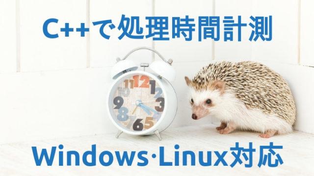 C++ライブラリchronoで処理時間計測