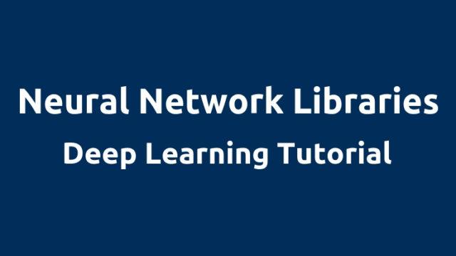 Neural Network LibrariesによるDeep Learningチュートリアル