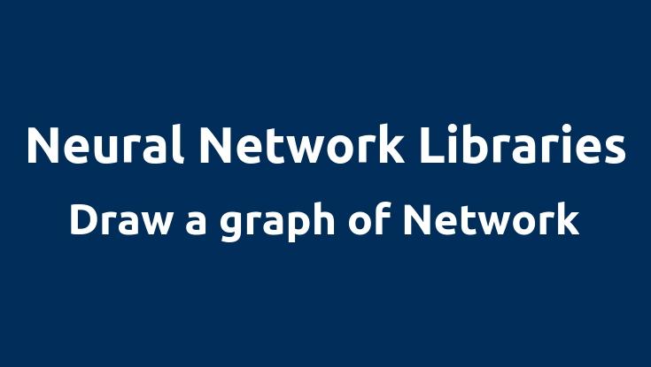 NNabla CLIでニューラルネットワークの構造を可視化