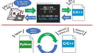 標準入出力でPythonとC/C++連携