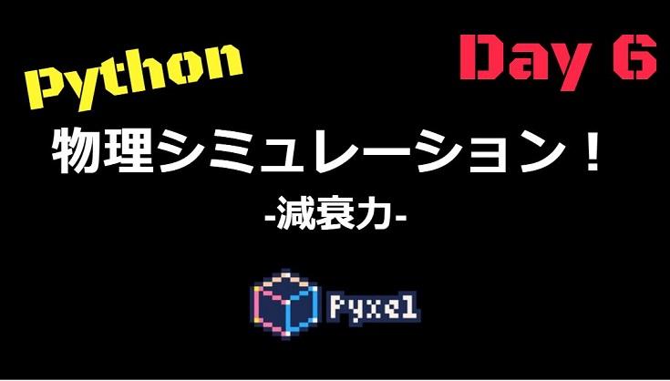 pyxelで物理シミュレーション