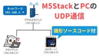 M5Stack(Arduino)とPC(Python)でUDP通信