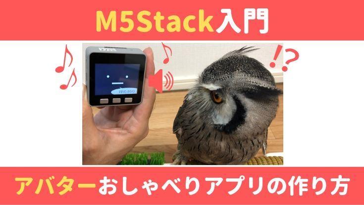 M5Stack Avatar Talk