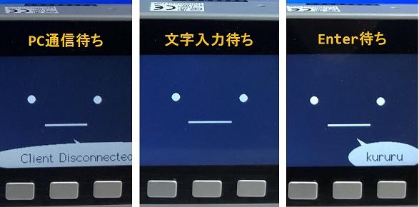 M5Stackおしゃべり代行アプリ
