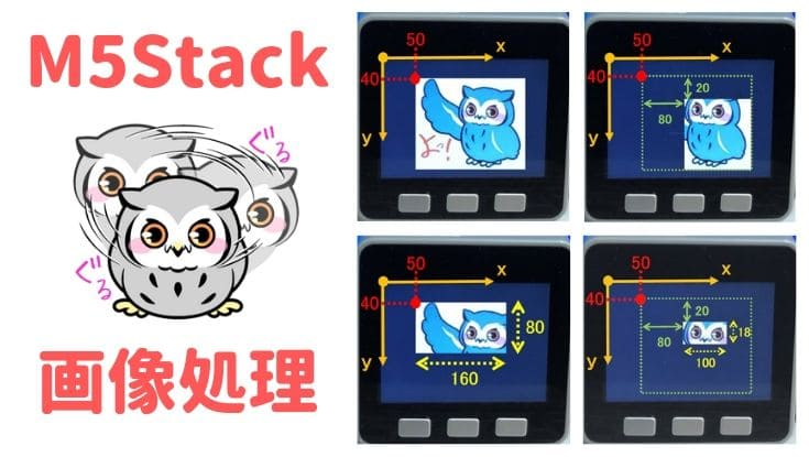 M5Stackで画像処理 -静止画表示から動画作成まで-