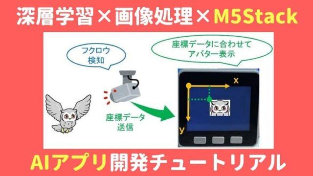深層学習×画像処理×M5Stack -AIアプリ開発チュートリアル-