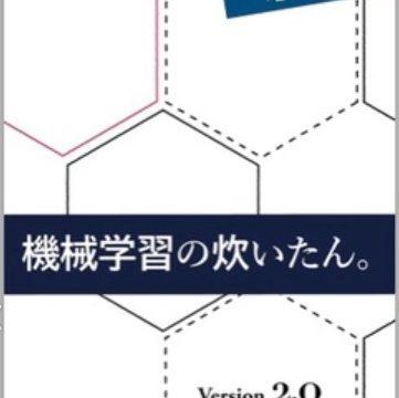 [新刊] 機械学習の炊いたん2。