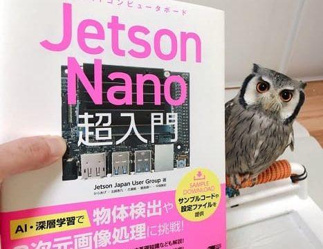 Jetoson Nano 超入門