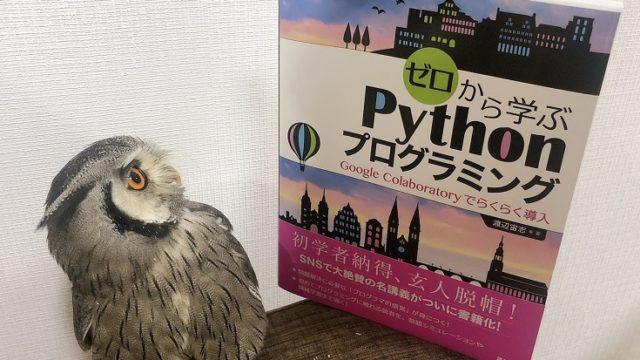 ゼロから学ぶPythonプログラミング