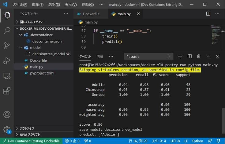 WSL2 + VSCode + Dockerで機械学習