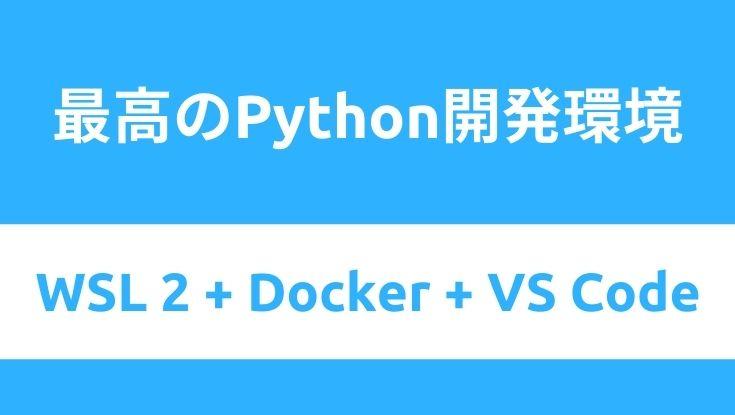 WSL2 + VSCode + DockerでPython開発環境をつくる