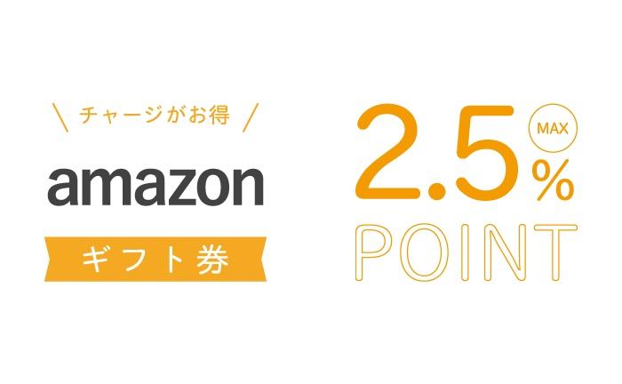 Amazonはチャージがお得