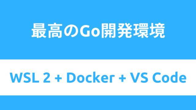 WSL2-Docker-VSCode-Golang