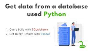 SQLAlchemyとPandasでデータベースから任意データを取得する